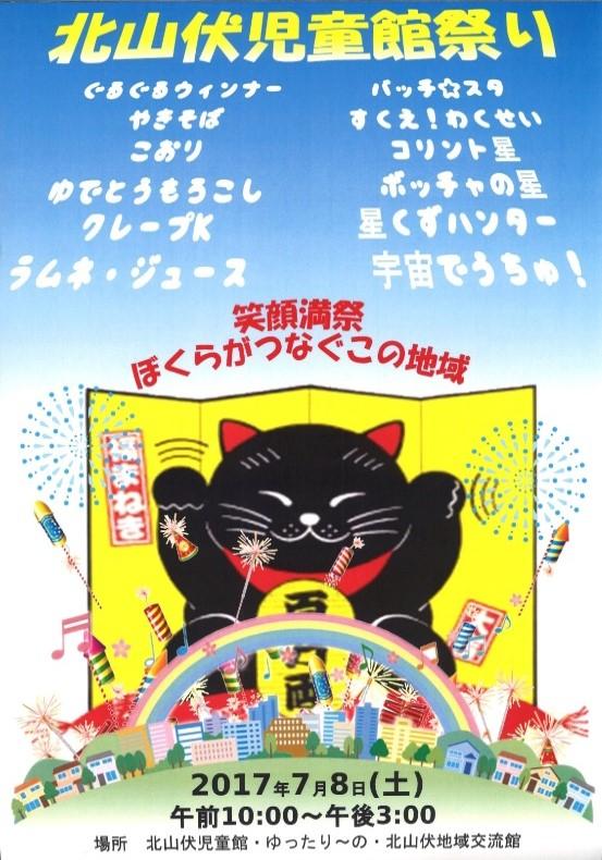 2017児童館祭りポスター